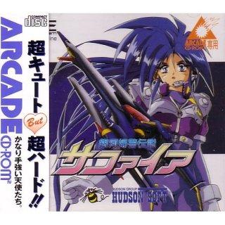 Ginga Fukei Densetsy Sapphire Cover